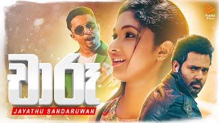 Chaaru | Jayathu Sandaruwan New Song  | චාරූ | Official Music Video 2021 | Sahara Flash