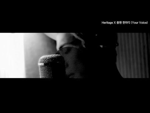 [中韓字幕] Heritage X 종현 (JONGHYUN) - 한마디 (Your Voice)