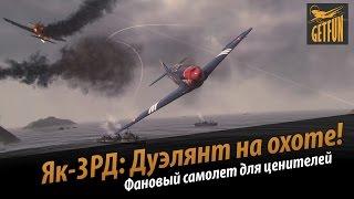 World of Warplanes: Як-3РД - дуэлянт на охоте! Обзор самолета.
