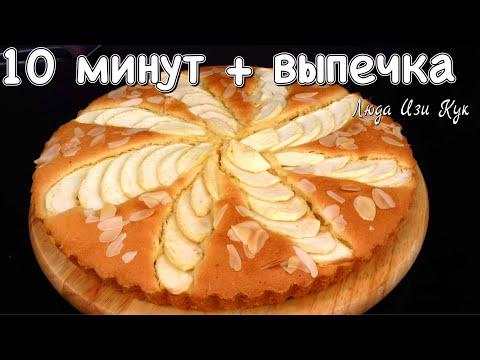 Яблочный ПИРОГ КАК КЕКС за 30 минут красивый и вкусный Люда Изи Кук пирог Almond pie