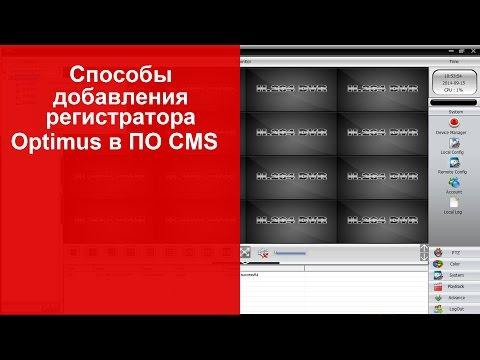 Cms инструкция на русском видеонаблюдение - фото 6