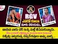 RGV ఎవరో నాకు తెలియదు..!    Chenakesh@vulu Mother Wife Renuk@ Emotional Words on RGV    SumanTV Gold