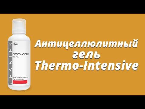 Антицеллюлитный гель Thermo-Intensive / Серия Body-Care photo
