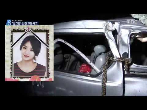 [14/09/03 뉴스데스크] '레이디스 코드' 차량 교통사고…고은비 씨 사망·권리세 씨 중태