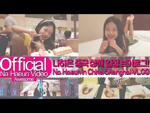 나하은 (Na Haeun) - 중국 상해 일정 브이로그 (Haeun in China Shanghai VLOG)