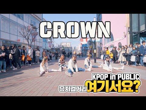 [여기서요?] TXT - CROWN 어느날 머리에서 뿔이 자랐다 (Girls ver.) | 커버댄스 DANCE COVER | KPOP IN PUBLIC @뮤지컬거리