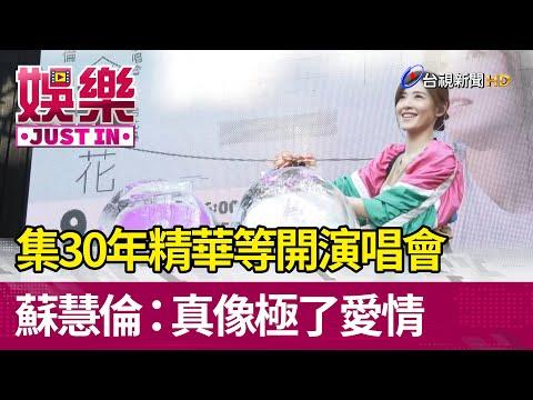 集30年精華等開演唱會 蘇慧倫:真像極了愛情【娛樂快訊】
