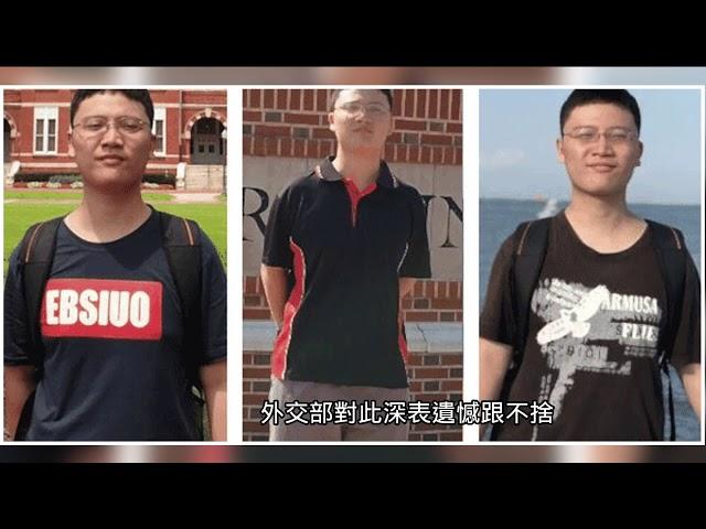 北科大留美學生失聯 外交部證實不幸罹難