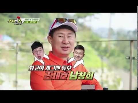 [SBS Golf]스타워즈 끝까지간다 2회  1부1