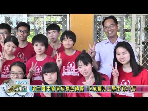 170609  新生國中會考放榜成績優 5A成績以上學生有20位
