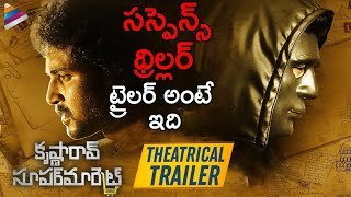 Krishna Rao Super Market Theatrical Trailer..
