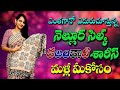 Wholesale Klamkari Nellore Silk Sarees || Kalamkari sarees collection | online sarees collection