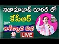 LIVE: Kavitha at public meet in Nizamabad