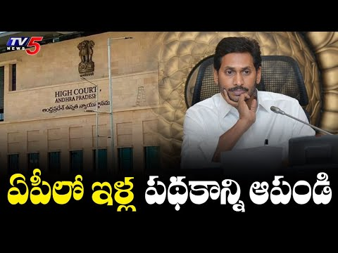 Don't force Jagan's housing scheme beneficiaries to construct houses: AP High Court