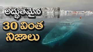 TOP 30 Unknown Facts You Never Know | Most Amazing Facts In Telugu | Unknown Facts Telugu