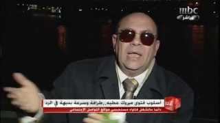 لقاء الدكتور مبروك عطية الكامل , حول طريقته في الفتوى و كشف سر النظارة