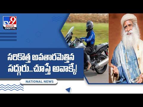 A video of Sadhguru Jaggi Vasudev riding bike goes viral