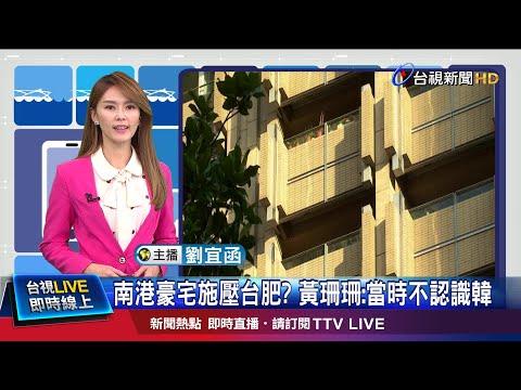 遭影射喬事 黃珊珊:協助聯絡陳情人非韓