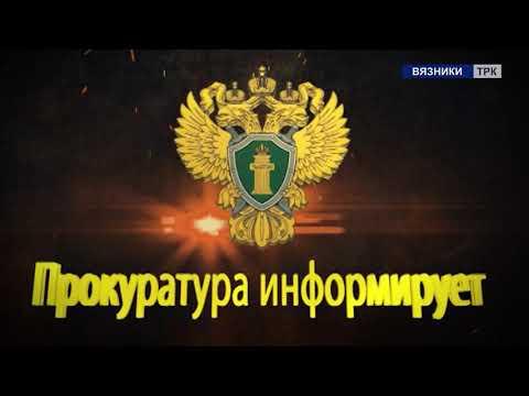 """""""Прокуратура информирует"""" от 22.07.2020 г."""