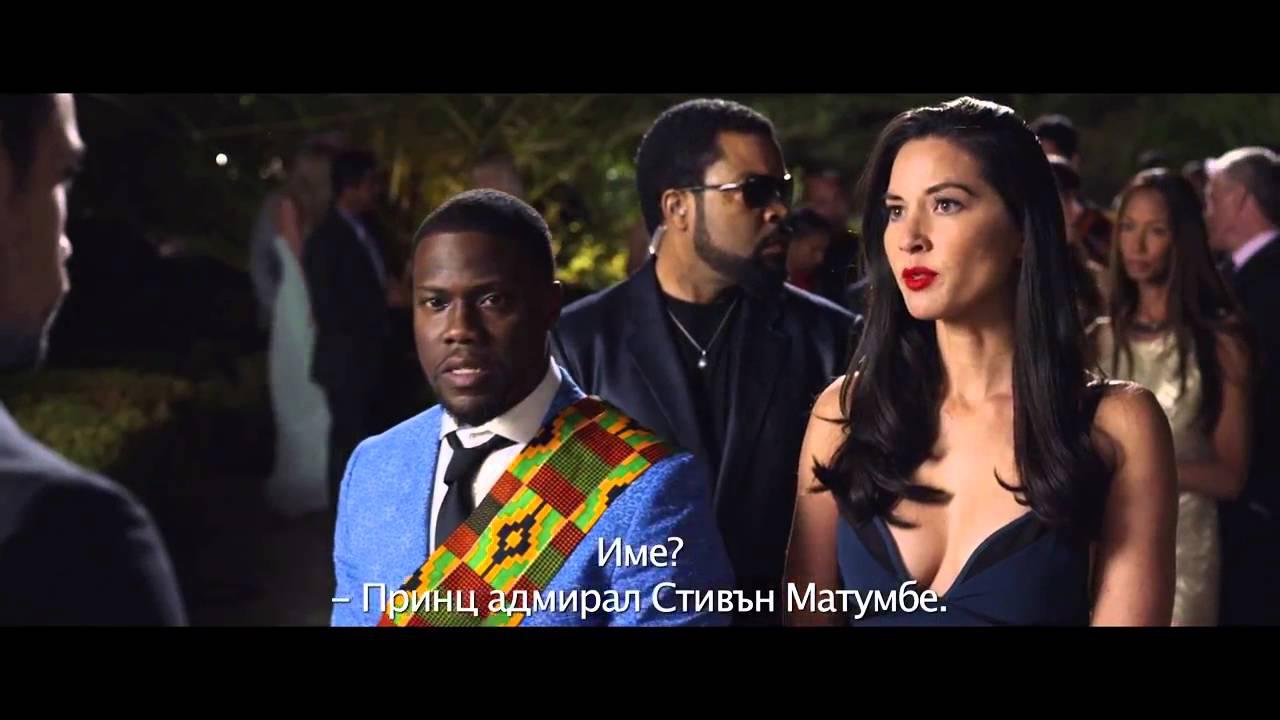 Ченге за един ден: Мисия Маями 2 (2016) Трейлър