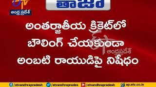 Ambati Rayudu suspended from bowling in international cric..