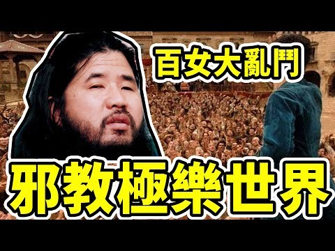 深日本#52 ▶ 女信徒就是後宮!日本最強教主|好倫|