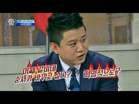 북한의 유행어 & 욕! 듣기만 해도 후덜덜~ '살벌' 비정상회담 79회