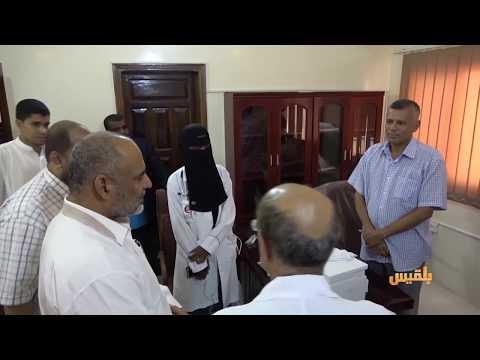 حملة علاجية لمرضى القلب في مدينة سيئون بمحافظة حضرموت | تقرير :حداد مسيعد
