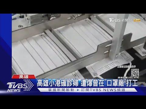 高雄小港確診婦 遭爆曾在「口罩廠」打工|TVBS新聞