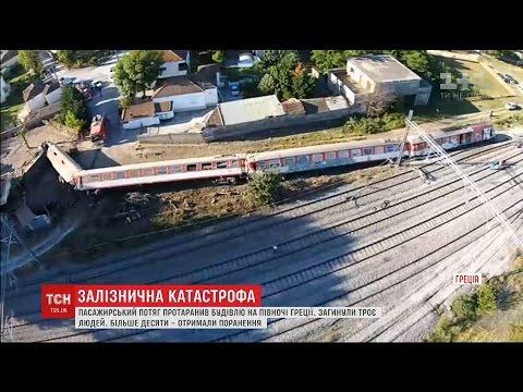 Троє людей загинули у залізничній катастрофі на півночі Греції