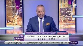 على مسئوليتي مع أحمد موسى | الحلقة الكاملة 24-7-2019 ...