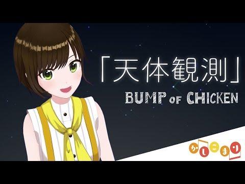 天体観測 / BUMP OF CH・・・