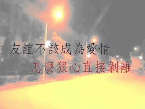 2013雄友之夜音樂劇:字幕影片(4)-是你決定我的傷心