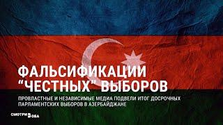 Выборы Азербайджане: что