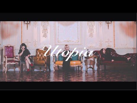 ガールズロックバンド革命『Utopia』MV