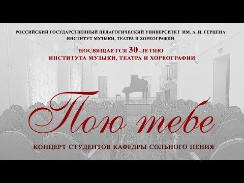 Концерт студентов кафедры сольного пения