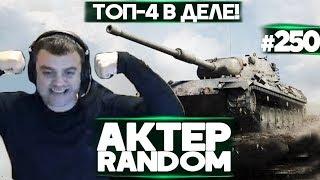АКТЕР vs Random #250   ТОП4 СНГ В НОЧНОМ РАНДОМЕ!