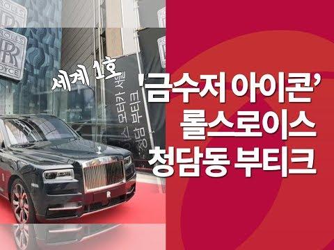 '금수저 아이콘' 롤스로이스, 청담동 세계 1호 부티크 가보니