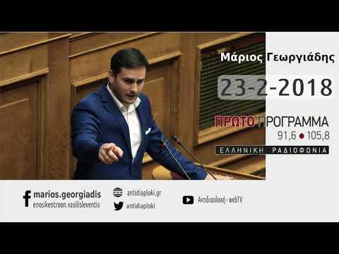 Μ. Γεωργιάδης / Πρώτο Πρόγραμμα ΕΡΑ / 23-2-2018