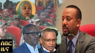 Ethiopia News today ሰበር ዜና መታየት ያለበት! August 18, 2018