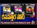 Telangana Election Results : Huge competition between leaders in Khammam - TV9