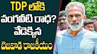 Prof. Nageswar on Vangaveeti Radha joining TDP, politics i..
