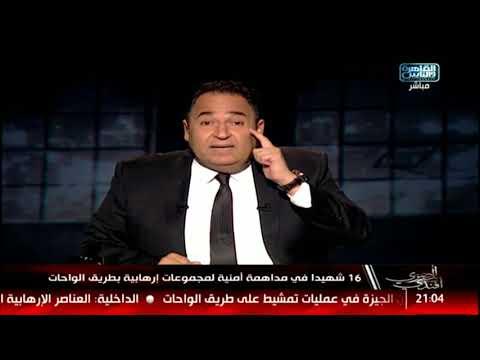 محمد على خير يوضح أسباب غياب المعلومات فى حادث الواحات الإرهابى!