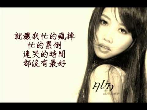 A Lin - 我很忙 (Lyrics歌詞字幕)