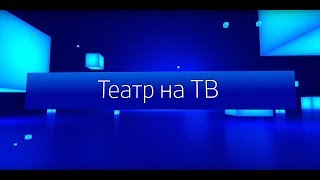 Театр на ТВ «Евгений Онегин»