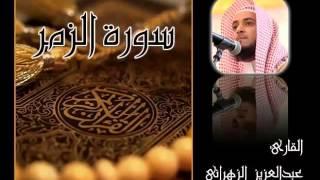 سورة الزمر - عبدالعزيز الزهراني