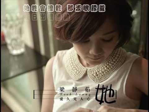 梁靜茹 - 她 (CD完整版) 歌詞字幕