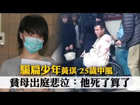 「騙扁少年」黃琪25歲中風 貧母出庭悲泣:他死了算了 | 台灣蘋果日報