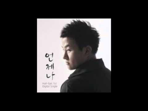 [K-POP리뷰]허각 - 언제나 (Digital Single) 음원