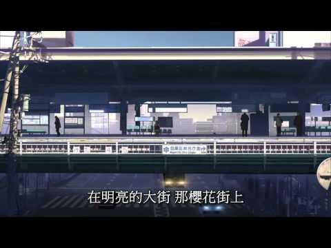 秒速5厘米 PV - One more time, One more chance - 山崎(中文字幕)